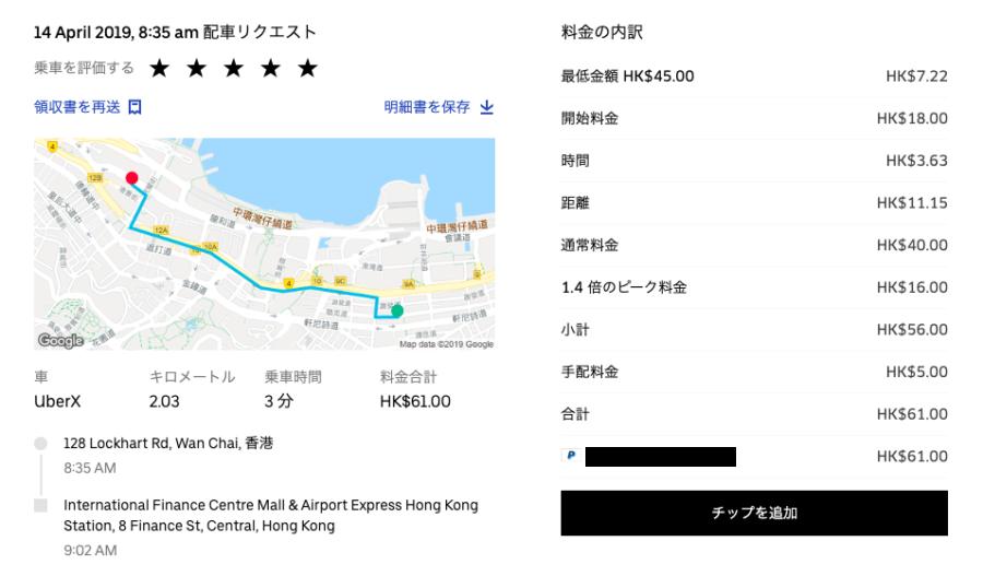 香港で念願のUBERに乗ってみる