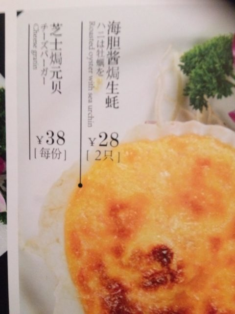 日本語はやっぱり難しい…のか@中国