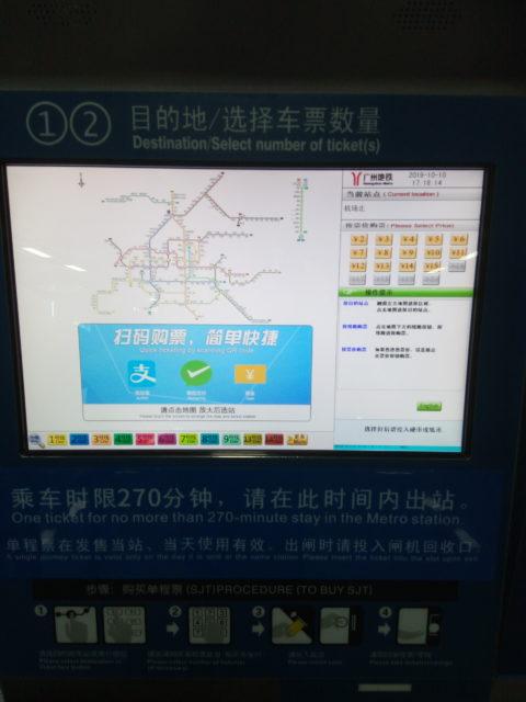 福州から広州へ、飛行機に地下鉄に特急に
