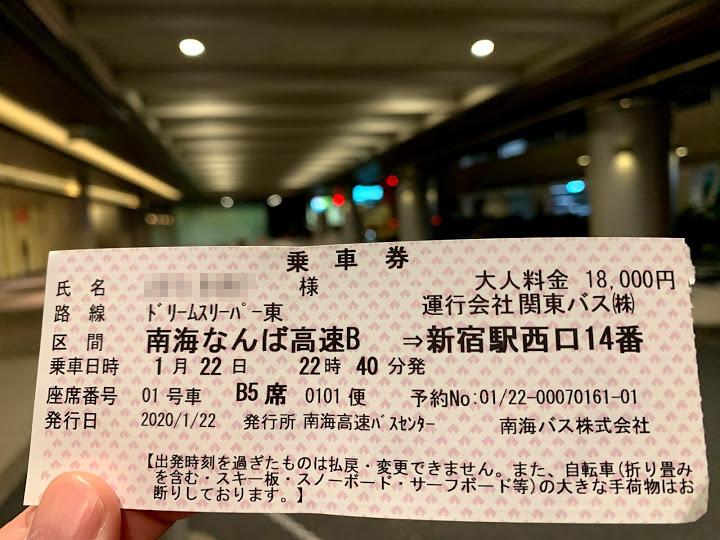 """東京↔大阪の第三の移動手段、深夜バス """"ドリームスリーパー """" 恐るべし!"""